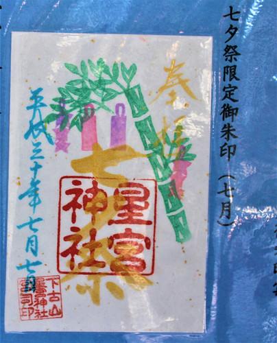 下野星宮神社「七夕祭」限定の御朱印(7月)