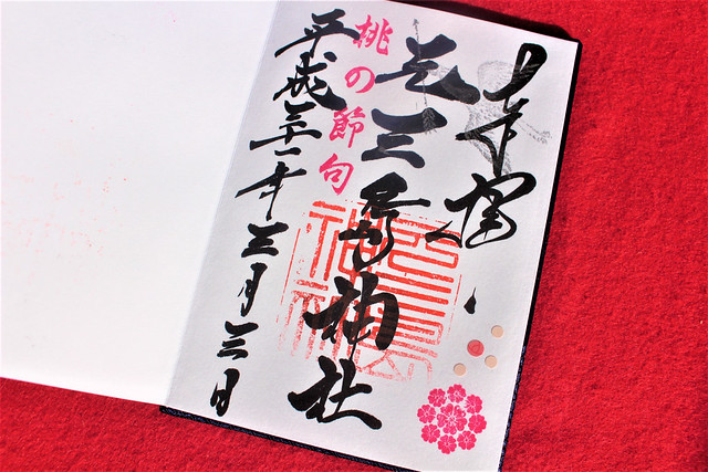 元三島神社「上巳(ひな祭り)の節句」限定の御朱印