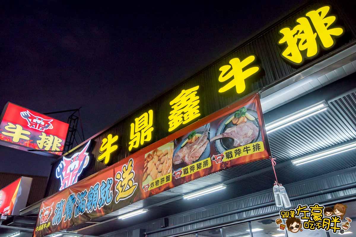 牛鼎鑫牛排(楠梓美食)-5