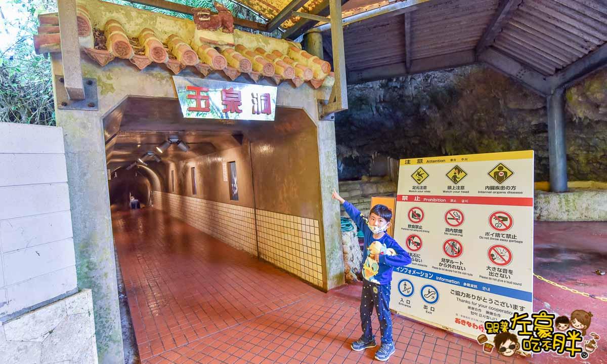 沖繩世界王國村玉泉洞-6