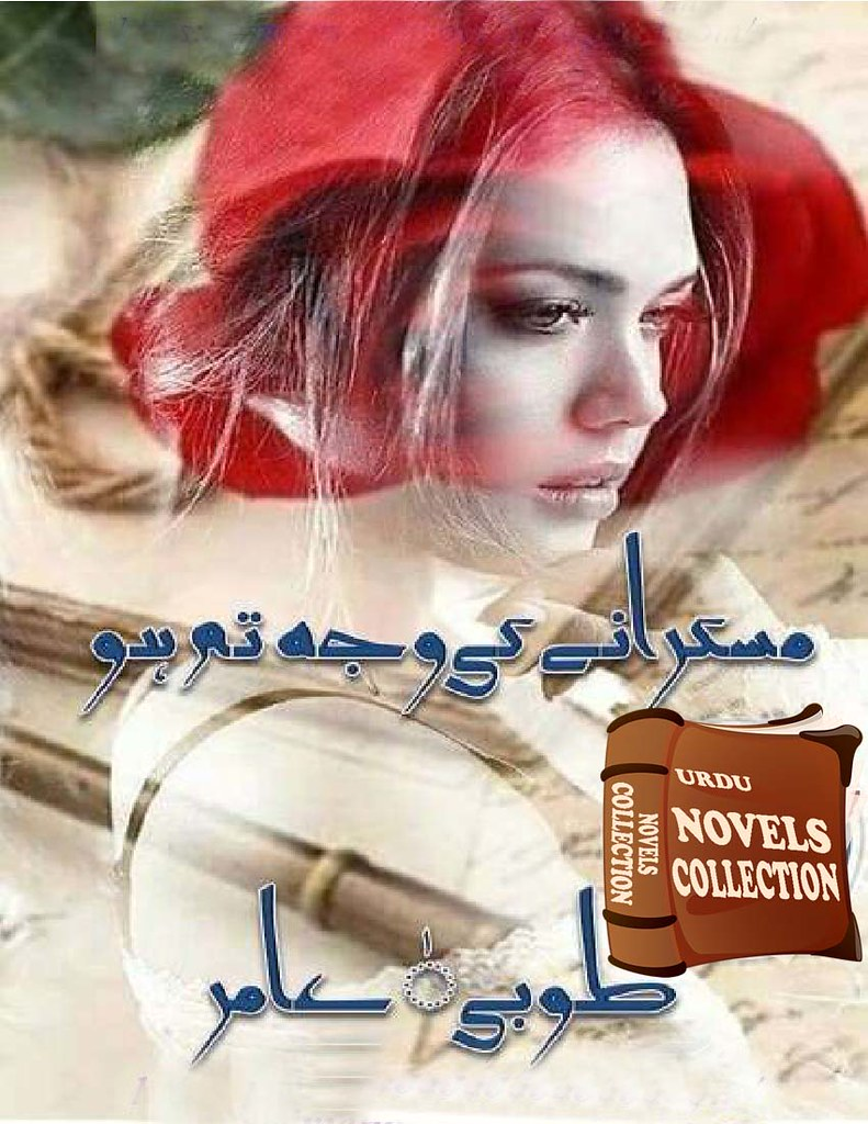 Muskrany K Wajha Tum Ho is a very well written complex script novel by Tooba Amir which depicts normal emotions and behaviour of human like love hate greed power and fear , Tooba Amir is a very famous and popular specialy among female readers