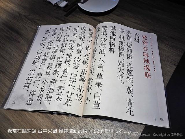 老常在麻辣鍋 台中火鍋 輕井澤新品牌 63