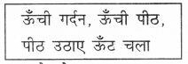 NCERT Solutions for Class 2 Hindi Chapter 1 ऊँट चला Q3a