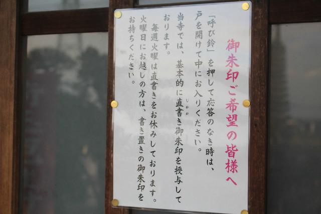 ryusenji-gosyuin032