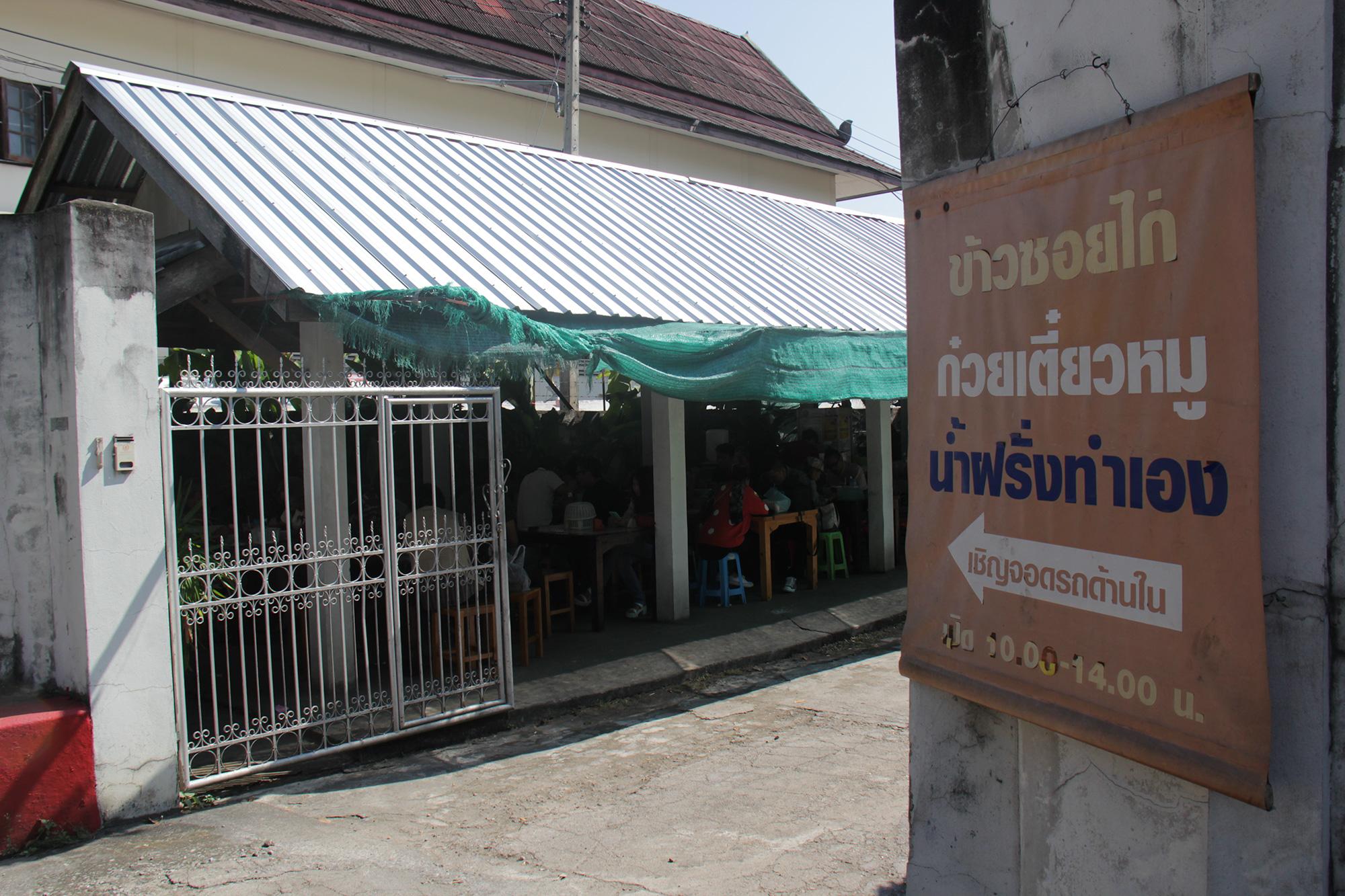 ChiangMai_nuudeliravintola2