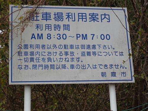 埼玉県朝霞市田島公園 駐車場