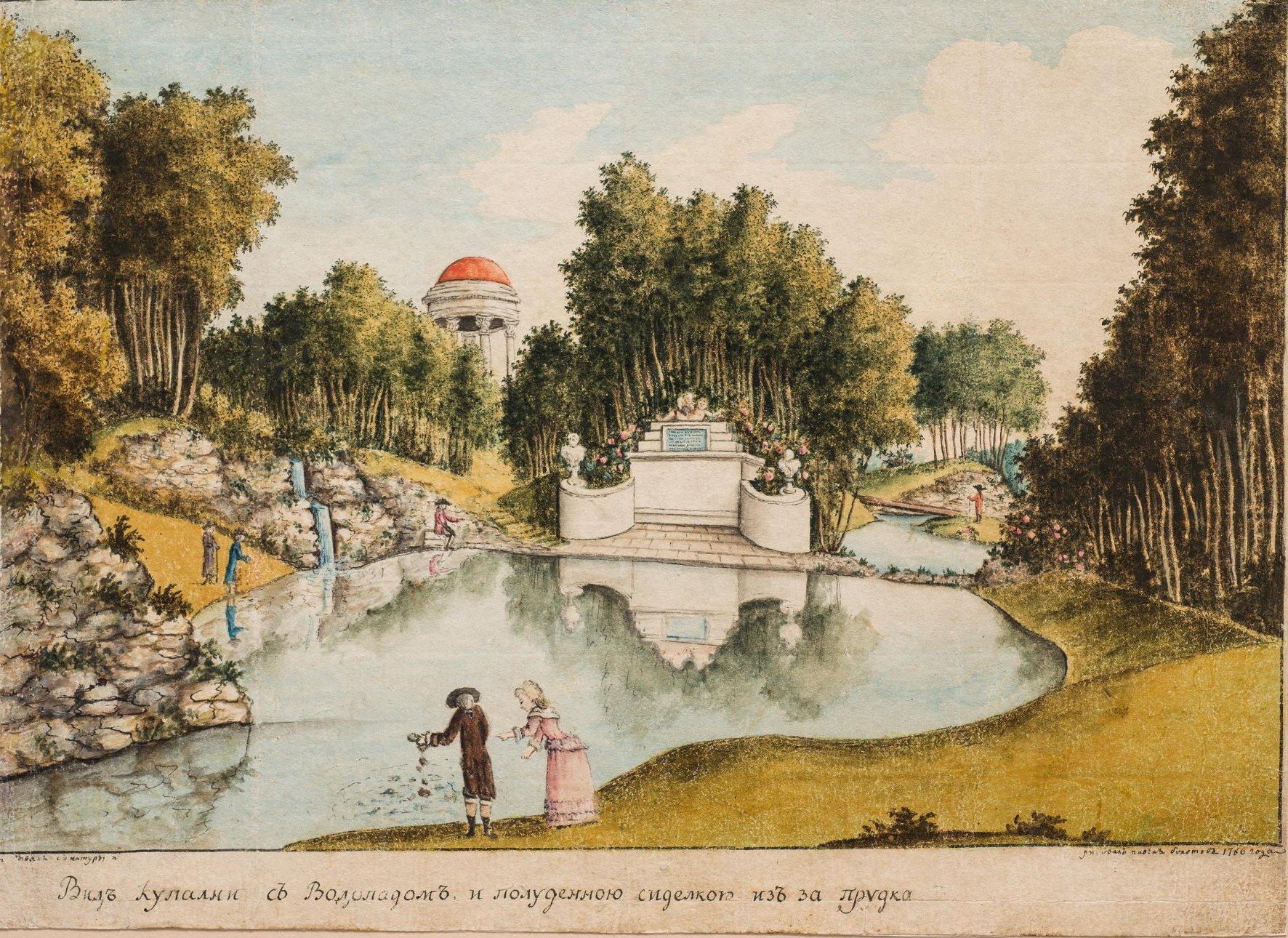 Вид купального пруда с водопадом и Полуденной сиделкой в Богородицком парке (Вид купальни с водопадом и полуденною сиделкою из-за прудка)