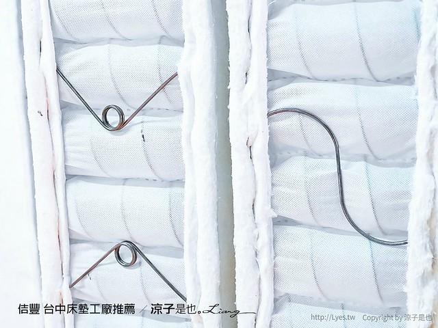 佶豐 台中床墊工廠推薦 6