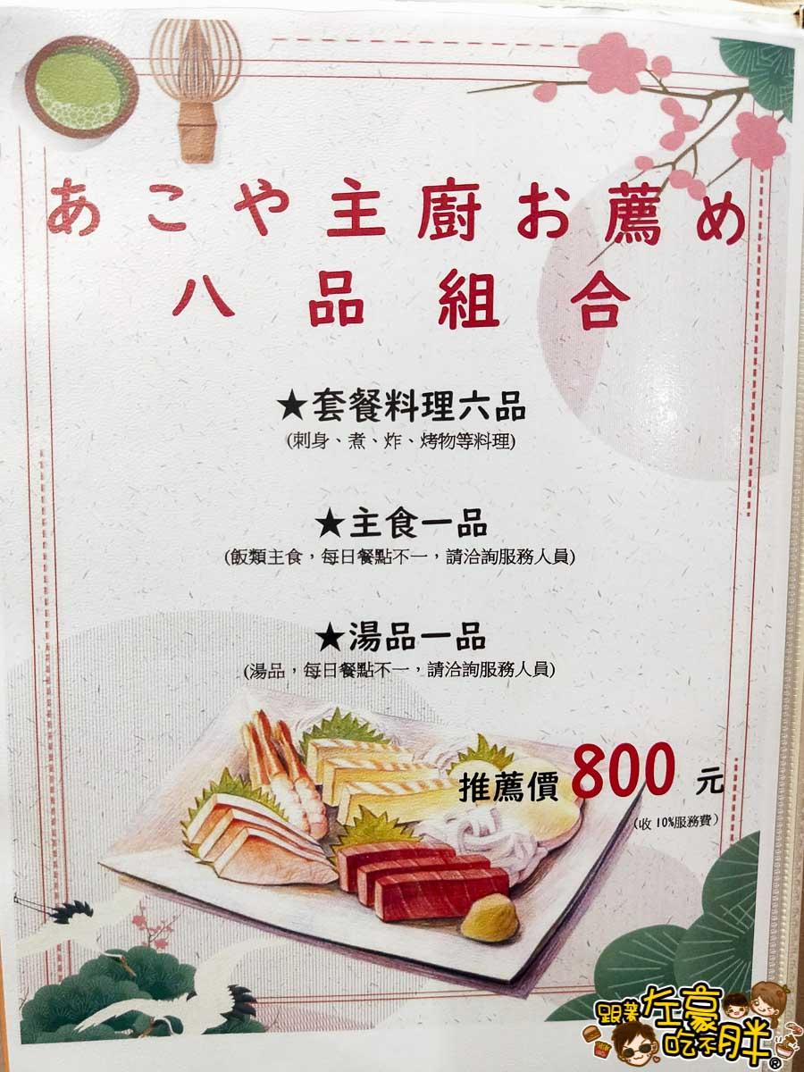 2019太羽魚貝料理店菜單-0022