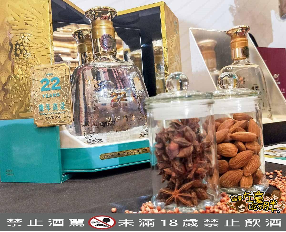 金門酒廠 陳年高粱-34