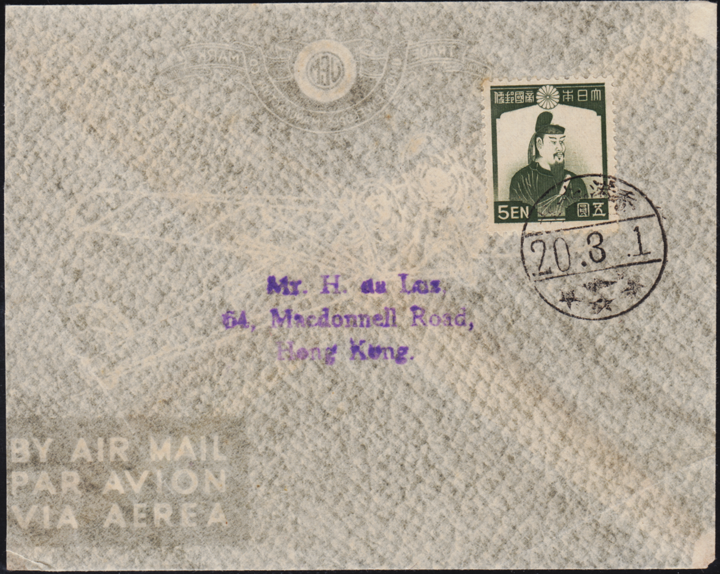 Cover posted locally in 1944 during the Japanese occupation of Hong Kong. [NIMC2019] - image sourced from active eBay auction.