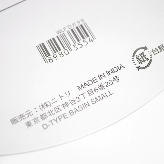 1080x1080 NITORI Dishpan