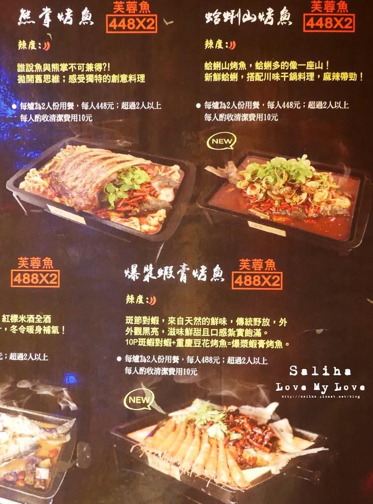 台北小巨蛋站餐廳推薦水貨炭火烤魚菜單價位訂位menu價格價目表 (3)