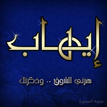 شعر اسم ايهاب , اشعار لاسم ايهاب 2019 , كلمات حب باسم ايهاب
