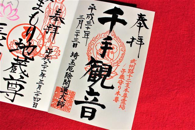 ryusenji-gosyuin051