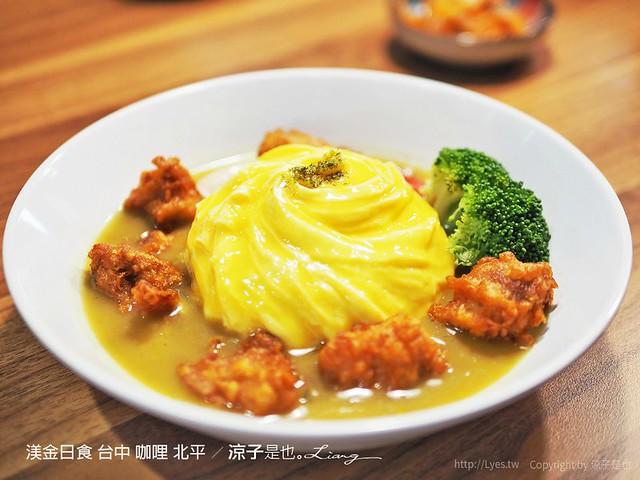 渼金日食 台中 咖哩 北平 13