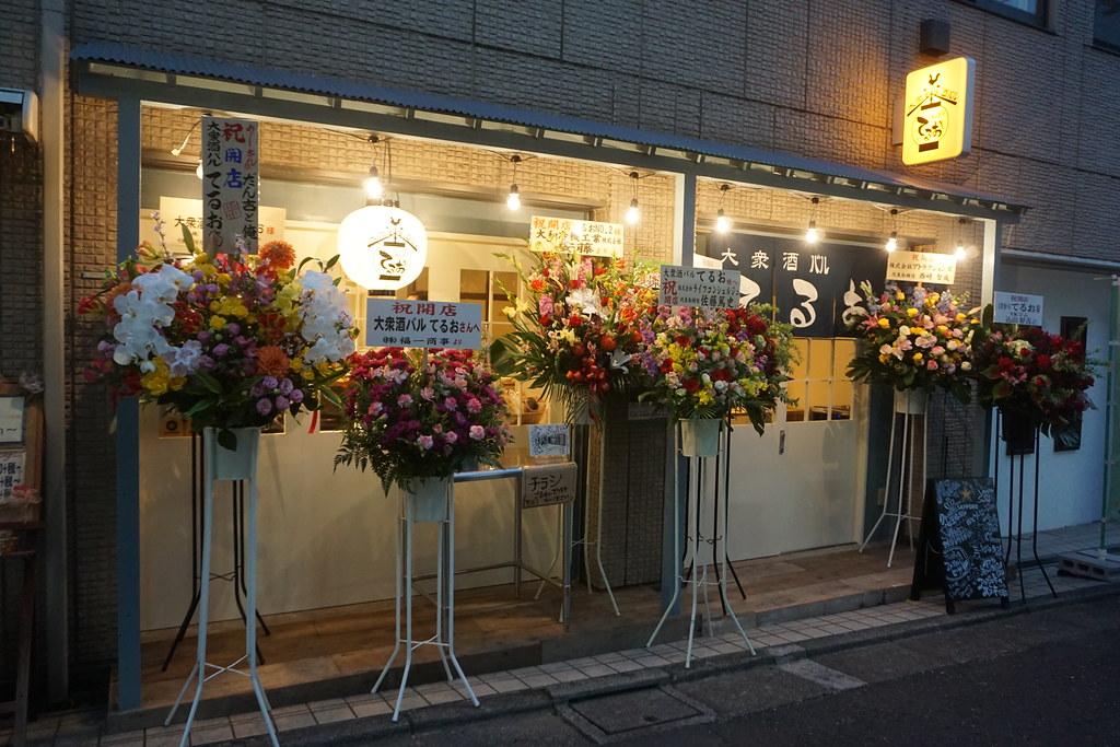 てるお(江古田)