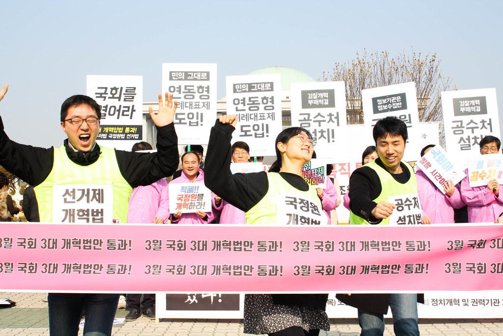 공직선거법·공수처법·국정원법 등 개혁입법 처리 촉구 기자회견
