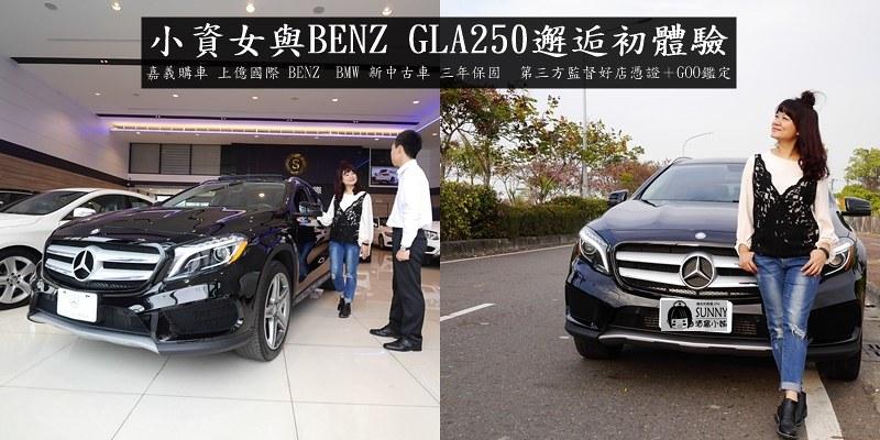 嘉義購車x上億國際