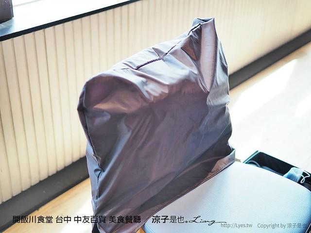 開飯川食堂 台中 中友百貨 美食餐廳 6