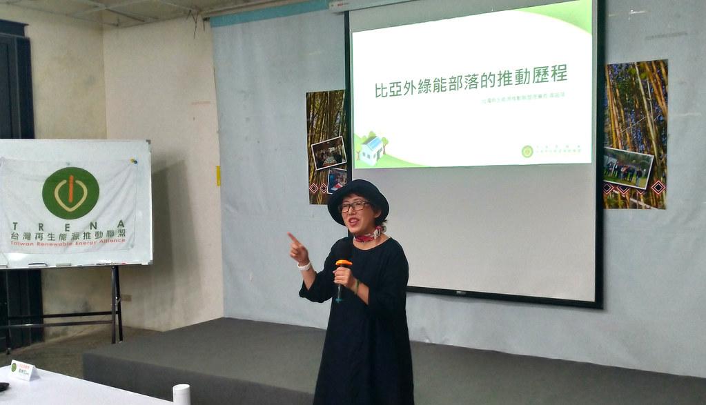 台灣再生能源推動聯盟理事長高茹萍,於工作坊分享比亞外綠能部落推動經驗。孫文臨攝