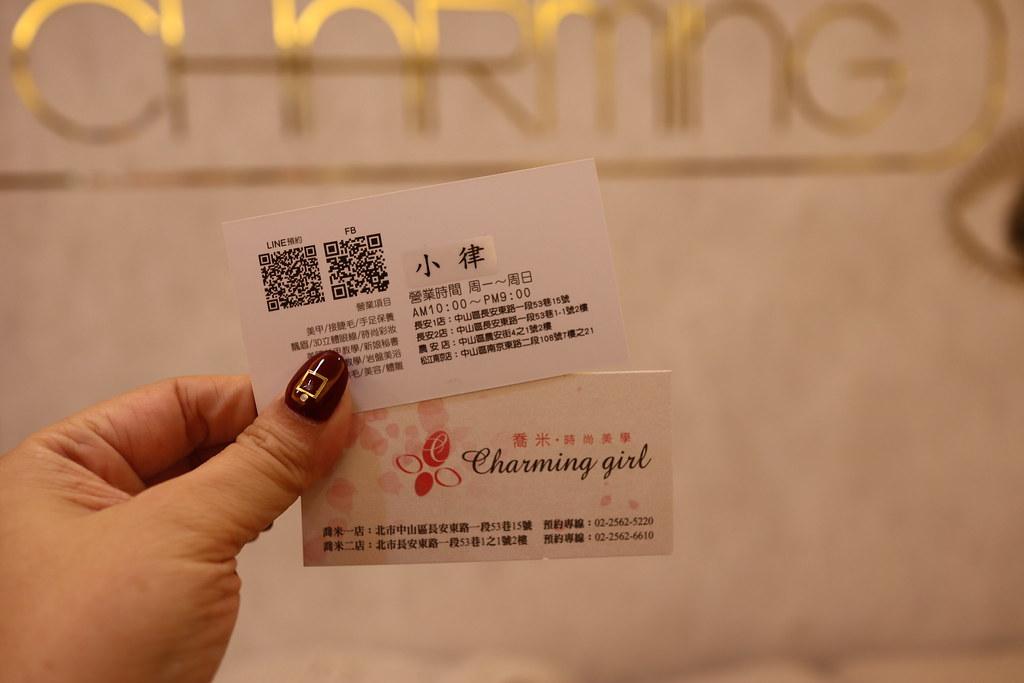 喬米時尚美學charming girl (農安店) (36)
