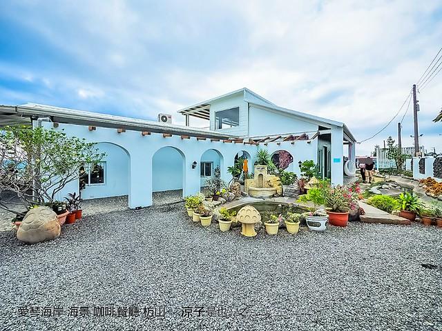 愛琴海岸 海景 咖啡餐廳 枋山 15