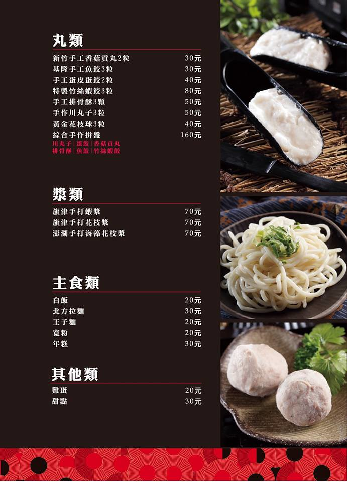 台北紅九九麻辣火鍋市府店單點套餐菜單價位訂位menu價目表價錢 (6)
