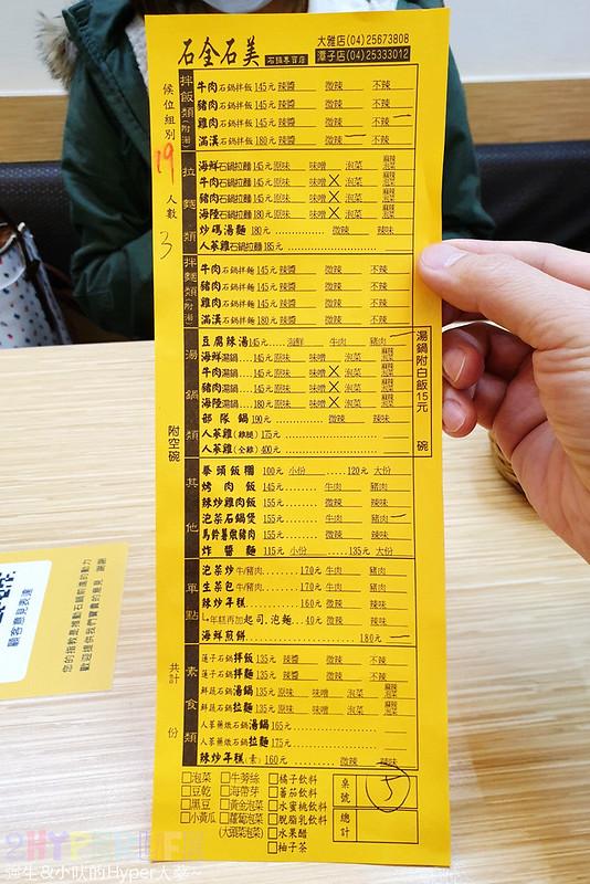 石全石美石鍋専賣店(大雅) (18)