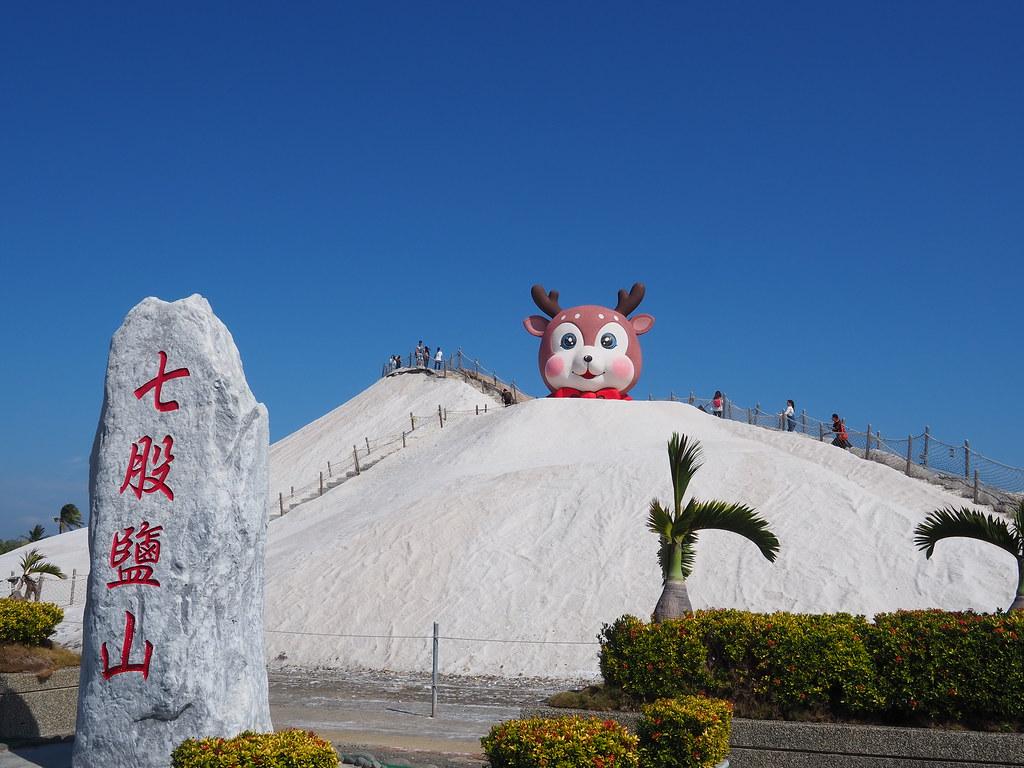 七股鹽山 (1)