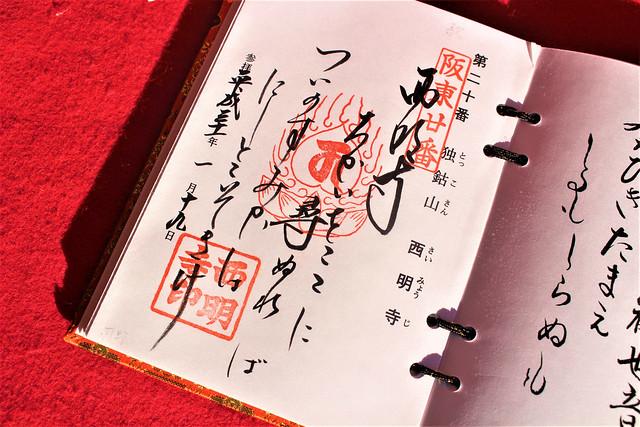 saimyouji-gosyuin017