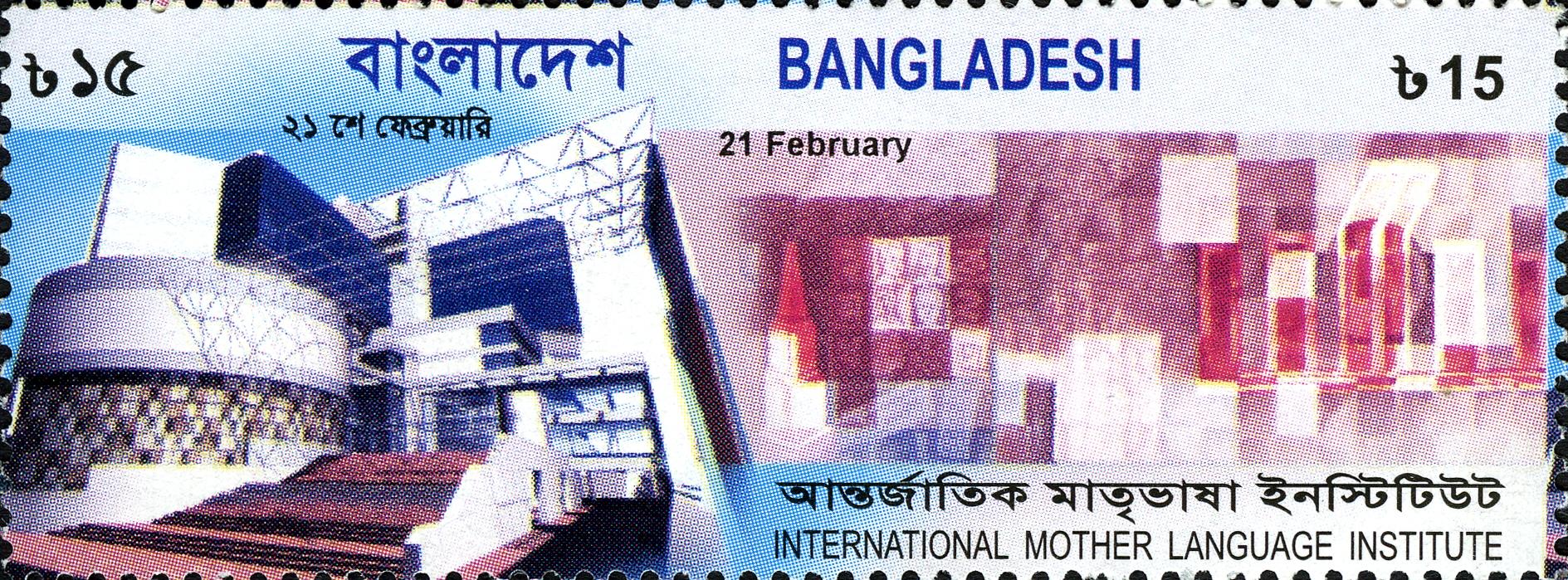 Bangladesh - Scott #761 (2010)