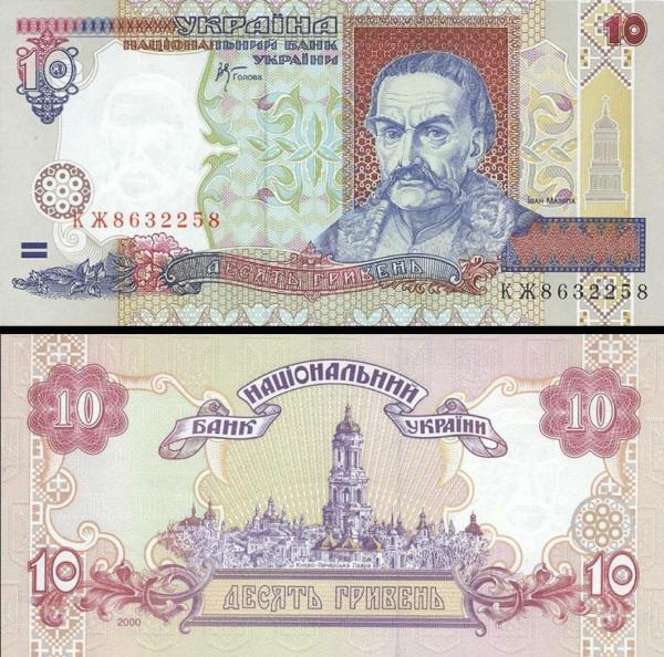 10 hriven Ukrajina 2000, P111c