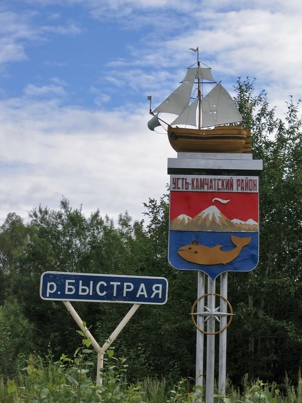 Въезд в Усть-Камчатский район