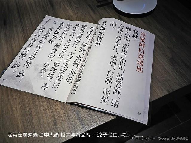 老常在麻辣鍋 台中火鍋 輕井澤新品牌 58