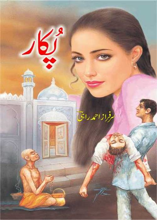 Pukar (Distress Call) is a very well written complex script novel by Sarfraz Ahmed Rahi which depicts normal emotions and behaviour of human like love hate greed power and fear , Sarfraz Ahmed Rahi is a very famous and popular specialy among female readers