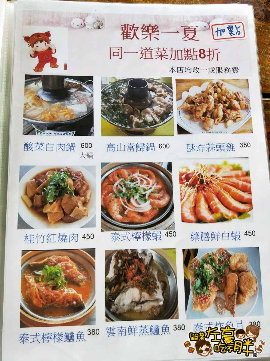 屏東蕭家大院菜單-22