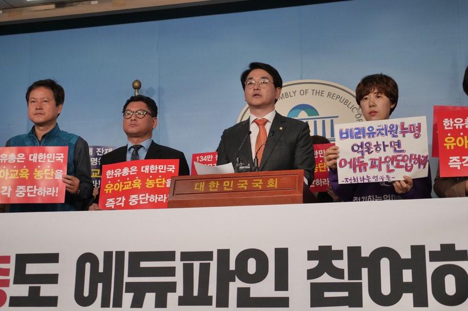 20190225_한유총도 에듀파인 참여 촉구 기자회견