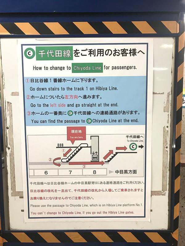 日比谷駅で日比谷線から千代田線への乗り換え