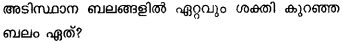 Plus One Physics Model Question Papers Paper 4 2