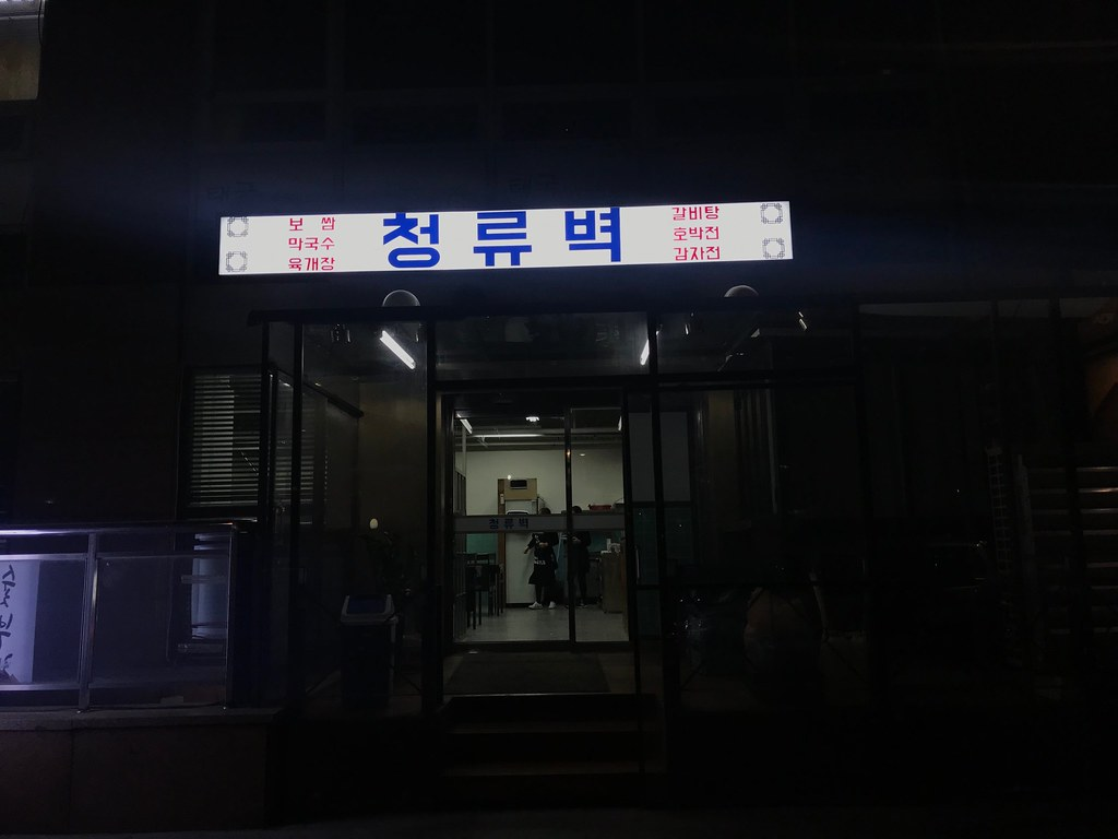 Cheongryubyeok