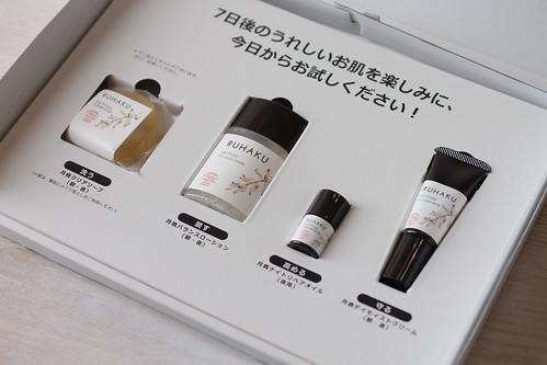 オーガニック化粧品「琉白(るはく)」トライアルセット