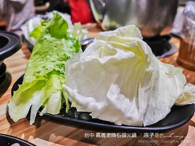 台中 嘉義老牌石頭火鍋 7