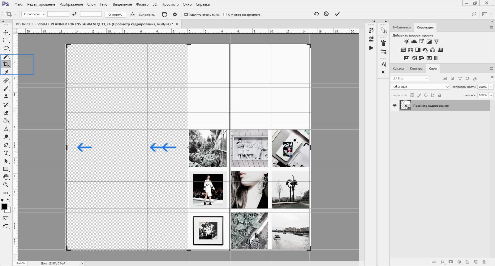 Как сделать визуальную сетку публикаций для Instagram юдд9
