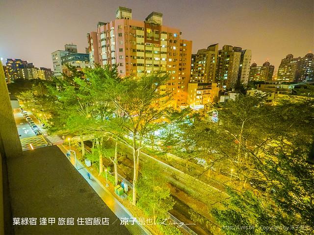 葉綠宿 逢甲 旅館 住宿飯店 3