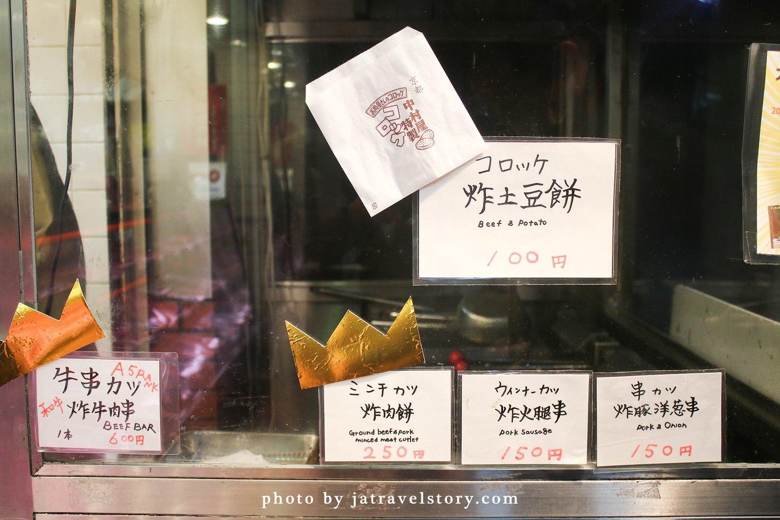 中村屋總本店 (中村屋可樂餅) 會爆漿的炸肉餅好好吃!有中文菜單【京都嵐山美食】 @J&A的旅行
