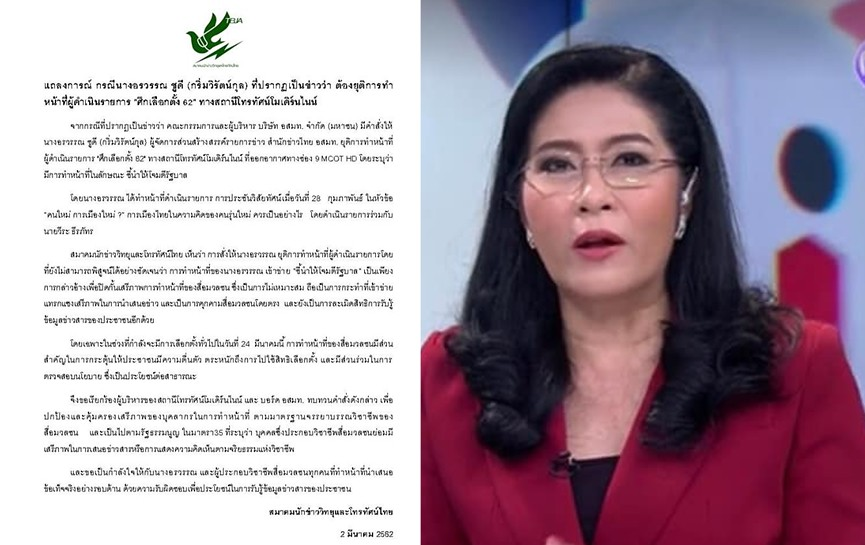 MCOT removes TV host after students vote down NCPO agenda
