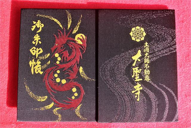 tsuchiuradaishi-gosyuin038