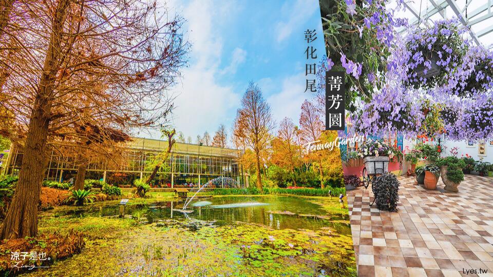 菁芳園 彰化 田尾 景觀餐廳