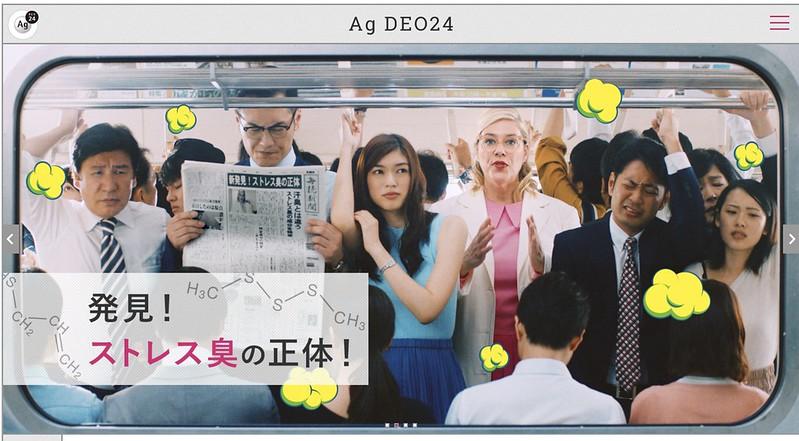 Пот и паранойя: японские дезодоранты 2019